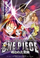 One Piece: The Curse of the Sacred Sword Movie 5 (2004)